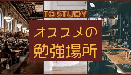【勉強は環境が超大事】おすすめの勉強場所について
