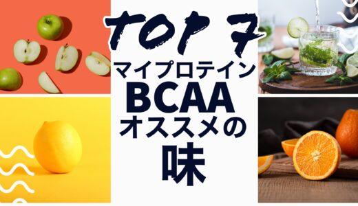 【マイプロテイン】BCAA おすすめの味トップ5を紹介