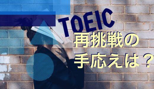 【手応えなし】私がTOEIC400点/700点/800点を取得した時の手応えと結果点数