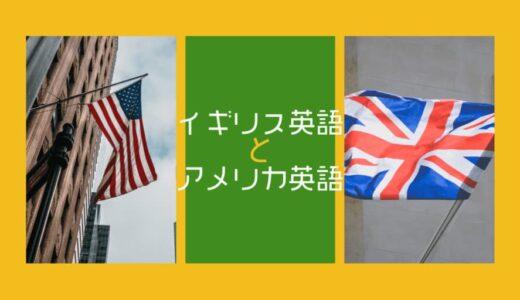 イギリス英語とアメリカ英語の違いは?【イギリス留学経験者が解説】