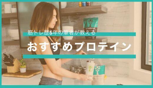 【必見】筋トレ初心者におすすめのプロテインメーカー4選