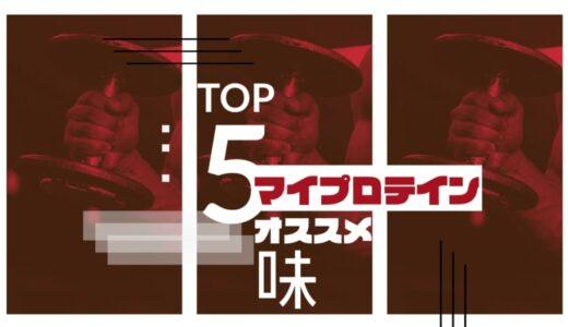 【必見】マイプロテインのおすすめの味ランキングトップ7