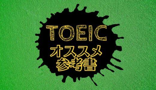 【迷ったらこれ】おすすめTOEIC参考書を目標スコア別に紹介!