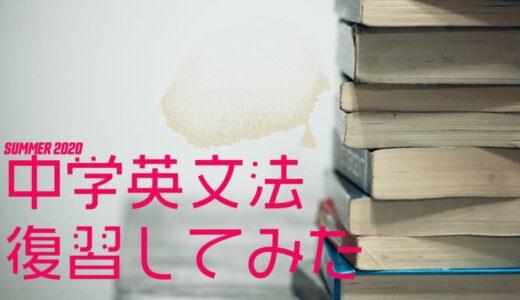 【真面目に受けておけばよかった。。】改めて中学英文法を復習してみた感想とは