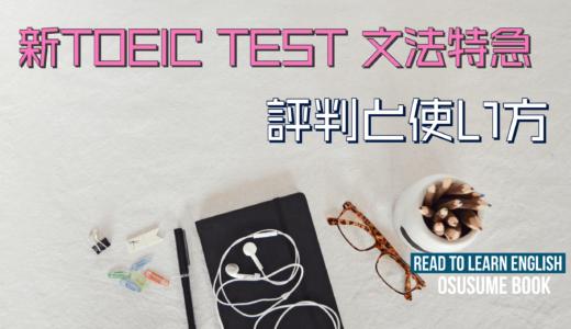 「新TOEIC TEST 文法特急」の使い方や評判を解説します