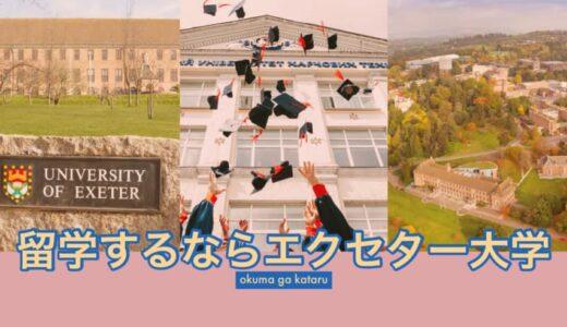 エクセター大学留学経験者が語るエクセター大学をオススメする理由