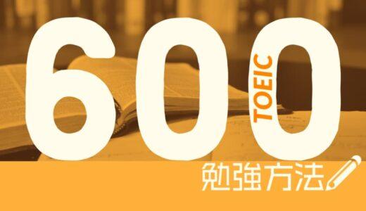 【読むだけでスコアアップ】TOEIC600点を取るための勉強法について徹底解説します