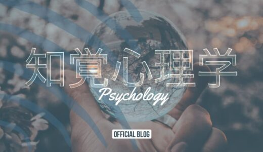 知覚心理学ってなに?心に映る世界