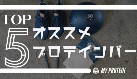 【マイプロテイン】おすすめのプロテインバーランキングトップ5を紹介!