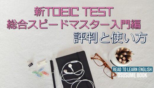 「新TOEIC TEST 総合スピードマスター入門編」の使い方や評判を解説します