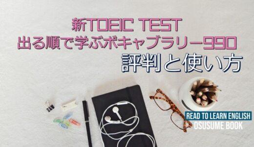 「新TOEIC TEST 出る順で学ぶボキャブラリー990」の使い方や評判を解説します
