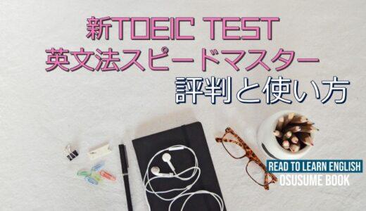 「新TOEIC TEST 英文法スピードマスター」の使い方や評判を解説します