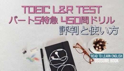 「TOEIC L&R TEST パート5特急 420問ドリル」の使い方や評判を解説します