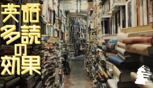 年間300本の英語論文を読む私が英語多読の効果とやり方を解説