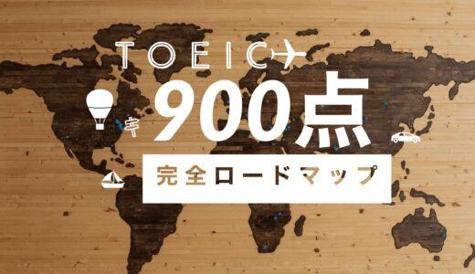 【完全学習ロードマップ】TOEIC900をとるための勉強方法