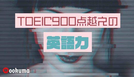【ネイティブには程遠い】TOEIC900以上をとる英語力はどのくらいか