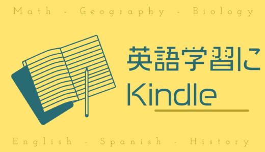 【ポータブル図書館】英語多読にはkindleが圧倒的におすすめな理由