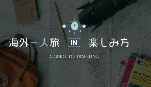 【おすすめの楽しみ方も記載】海外一人旅初心者に知って欲しいメリット