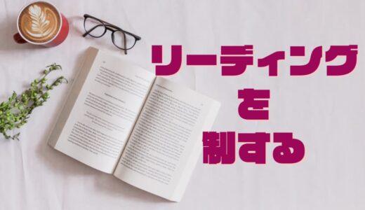 英語のリーディング力を飛躍的に上げる方法【具体例も紹介】