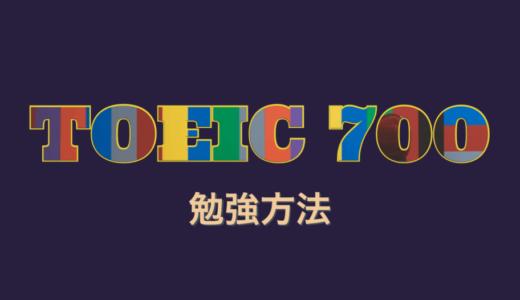 【戦略的に目指す】TOEIC700点を取るための勉強⽅法について教えます