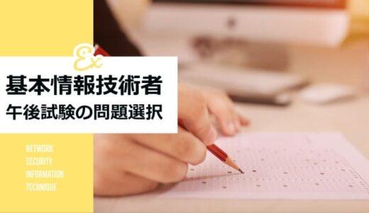 【初心者向け】基本情報技術者試験の疑問、午後試験選択、勉強時間を徹底解説!