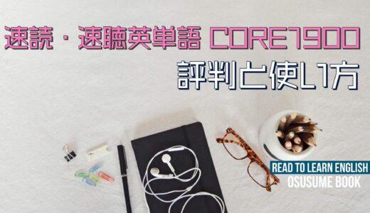 速読速聴・英単語 Core1900のレベルや使い方を徹底解説します