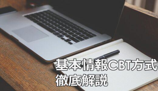 【これを読めばわかる】CBT方式の基本情報技術者試験を徹底解説します