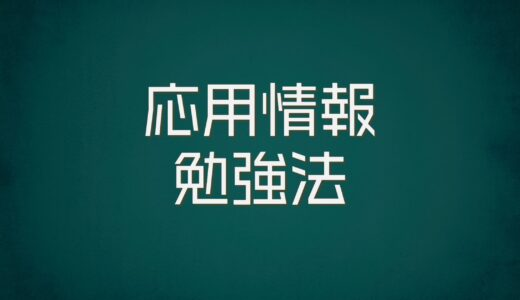 【文系/初心者向け】応用情報技術者試験の勉強法を徹底解説