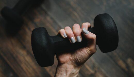 家にあるダンベルだけで最高 にかっこいい腕を作る腕のトレーニング方法を徹底解説